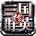 三国群英传1手机版 v1.19.1
