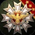 钢铁命令将军的荣耀3破解版 v1.0.6