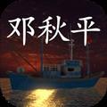 鬼船邓秋平安卓版 v1.0.0