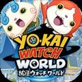 妖怪手表世界安卓版 v1.0.0