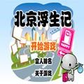 北京浮生记安卓版 v1.0