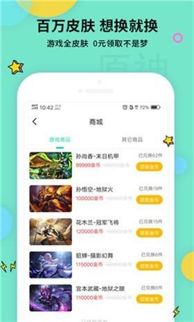 原神攻略app下载