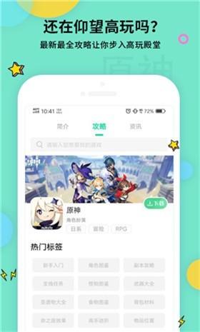 原神攻略app安卓版下载