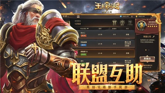 王的崛起安卓版下载