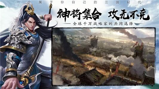 攻城三国志安卓版下载