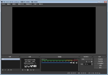 OBS Studio录屏软件