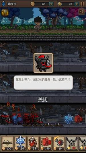 地牢防御X安卓版下载