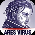 阿瑞斯病毒破解最新版