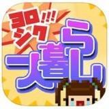 一个人生活游戏中文版
